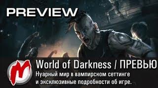 ◕ World of Darkness - Эксклюзивные подробности / Preview