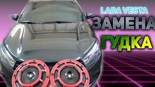 Замена гудка на автомобиле Лада Веста