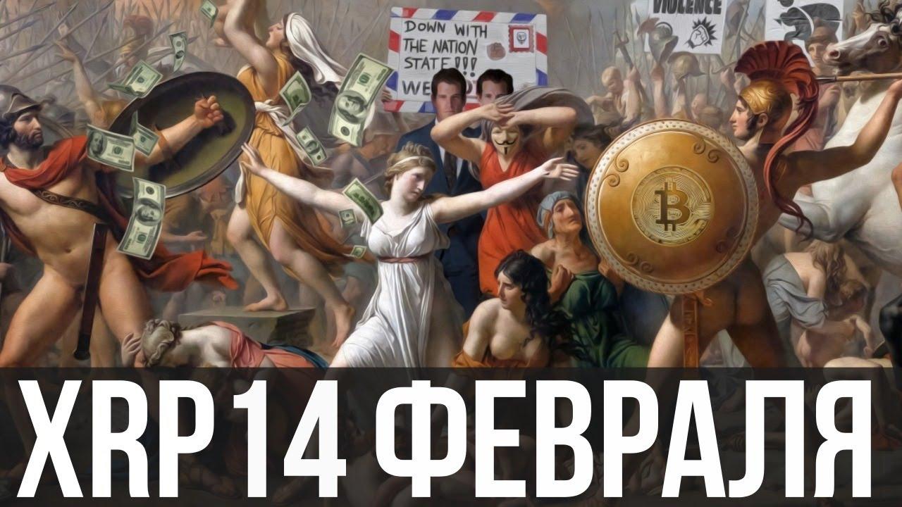 RIPPLE XRP 14 ФЕВРАЛЯ | ЧТО ДАСТ ИКСЫ?ГДЕ КУПИТЬ NFT ТОКЕНЫ? ТРЕНД 2021