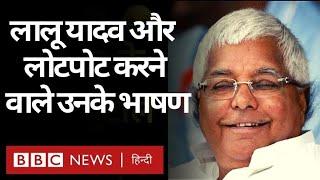 Lalu Yadav Birthday : लालू यादव के वो भाषण, जिन्होंने सभी को हंसने पर मजबूर किया (BBC Hindi)