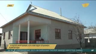 Оңтүстік Қазақстан облысының 65 пайызы көгілдір отынмен қамтылды