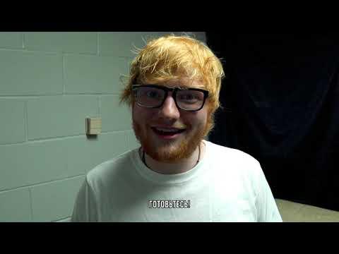 Ed Sheeran приглашает на концерт!