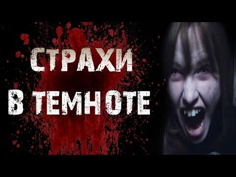 Страшилки на ночь - СТРАХИ В ТЕМНОТЕ (Страшные истории, мистика, ужасы)