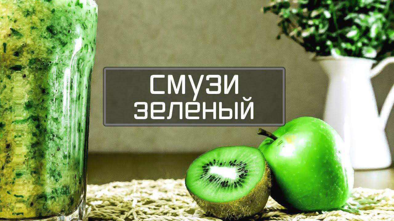 Зеленый Смузи. Коктейль для Похудения | зеленые коктейли для похудения рецепт