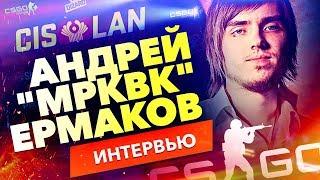 MPKBK   О Призовых CIS LAN, AVANGAR, PUBG, Дима Смелый на свободе @ SLTV i-League Season 4
