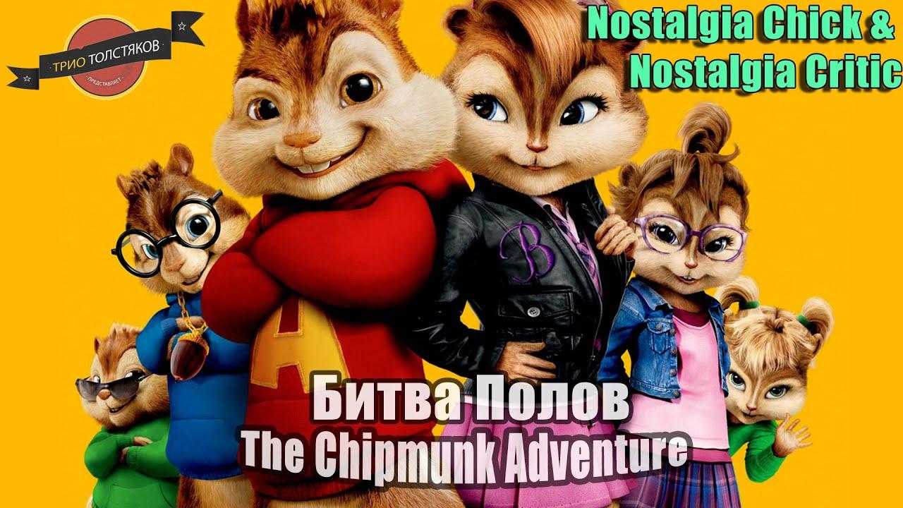 Nostalgia Chick & Nostalgia Critic - The Chipmunk ...