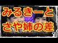 山本彩 ヒグラシノコイのまとめ動画リスト