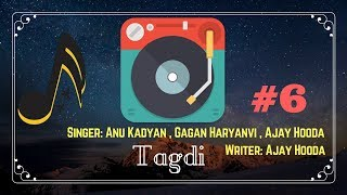 {#6 Song } Tagdi By Anu Kadyan, Gagan Haryanvi , Ajay Hooda Mp3 Song