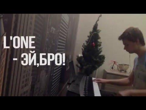 L' one эй, бро! (премьера клипа, 2015).