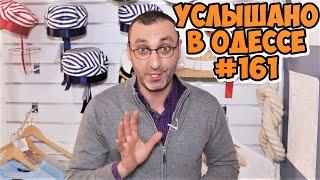 Лучшие анекдоты шутки фразы и выражения Услышано в Одессе 161