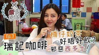 衛詩雅 Michelle Wai - 上環瑞記咖啡 滾水蛋係咩味? [ 衛食攻略 EP.3 ]