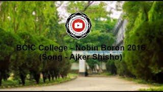 bcic college nobin boron 2016 song ajker shisho