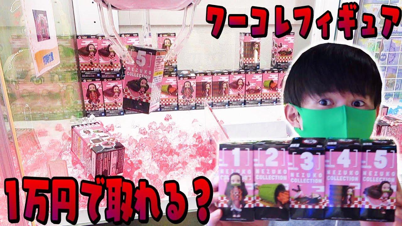 鬼滅の刃UFOキャッチャー!1万円で何個とれる?全5種フィギュア