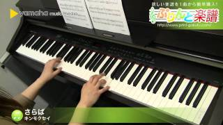 使用した楽譜はコチラ http://www.print-gakufu.com/score/detail/26366...