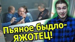 Пьяный ЯЖОТЕЦ устроил дебош в аэропорту