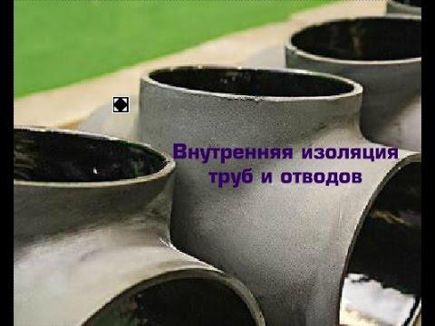 Внутренняя изоляция труб и отводов