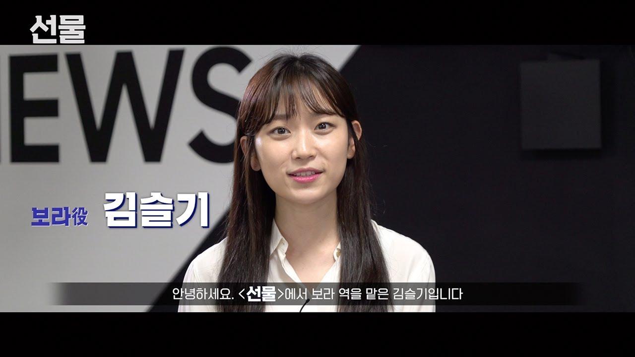 """영화 """"선물"""" 김슬기 배우 인터뷰 영상 (The Present, 2019_Actor KIM SEUL-KI Interview Video)"""