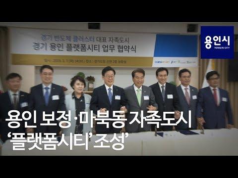 용인 보정·마북동 자족도시 '플랫폼시티'조성