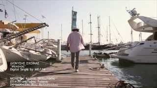 Dionisis Sxoinas - Mikonos (OFFICIAL VIDEOCLIP 2013 - HD)(Διονύσης Σχοινάς - Μύκονος 2013 talent: Alexandra Nikolaou Digital Single by ME/UNI directed by Vicky Vellopoulou dop: Giorgos Kokkalis lighting crew: Tolis ..., 2013-08-09T17:08:22.000Z)