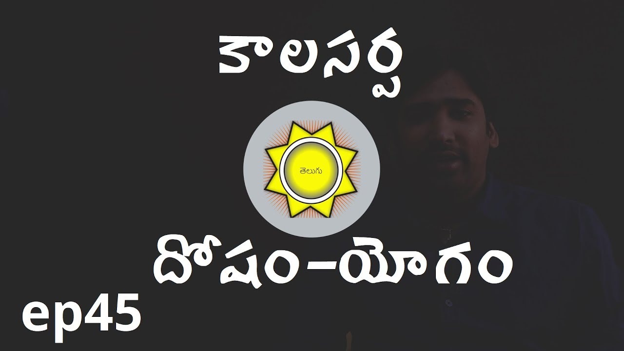 KalaSarpa Dosha | Learn Astrology in Telugu | ep45