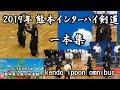 2019年【 - 一本集 - 令和元年 - 熊本インターハイ - 】全国高等学校剣道大会 - Highschool Championships - high level kendo - ippon