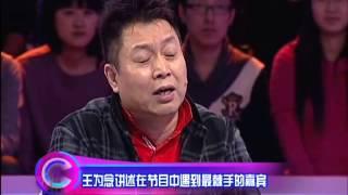 超级访问 20120129:王为念超级搭档王芳
