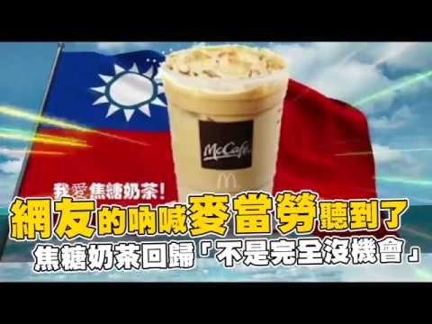 焦糖奶茶有回歸希望?麥當勞:沒有不可能的事 | 臺灣蘋果日報 - YouTube