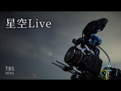 【星空LIVE】ふたご座流星群今週末ピーク 千葉・君津市からライブ配信 / Live from Chiba, JAPAN(2020年12月11日)