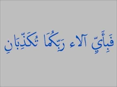سورة الرحمن بصوت سعد الغامدي Saad El Ghamidi-Sourate Arrahmane