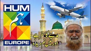 Madine Ka Safar Hai Aur Main Namdeeda Namdeeda - HD  by ziaurrehmanbaig hum tv recording