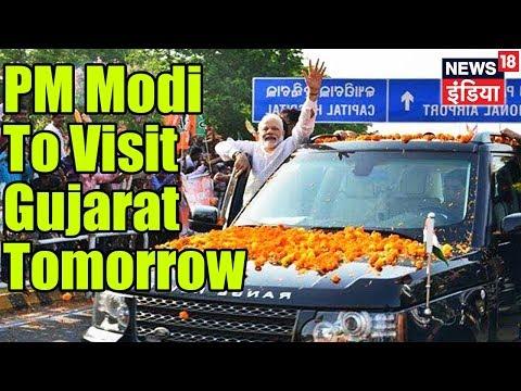 PM Modi to Visit Gujarat tomorrow | कई योजनाओं की करेंगे शुरुआत | News18 India