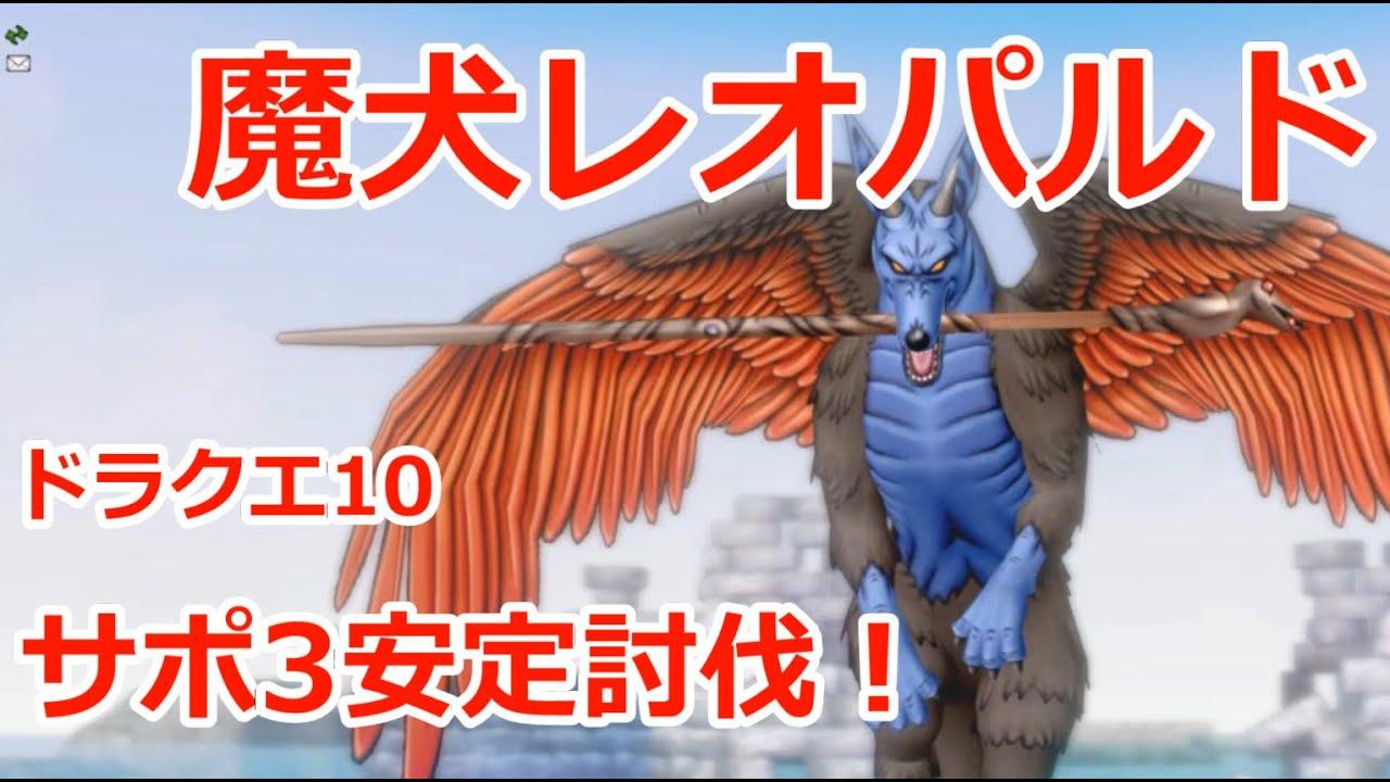 【サポ3攻略】魔犬レオパルド・初見安定討伐構成!ドラクエ10コインボス