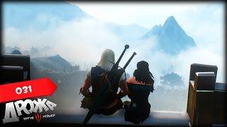 Прохождение The Witcher 3: Wild Hunt |31| ПОСЛЕДНЕЕ ЖЕЛАНИЕ
