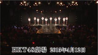 第2回AKB48グループドラフト会議 #6 劇場パフォーマンス HKT48劇場 / AKB48[公式]