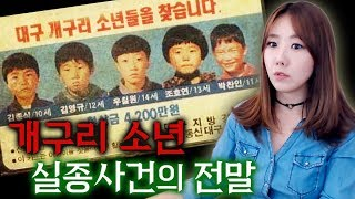 [금사파] 한국3대 미제사건: 개구리소년 실종사건의 전말 1편   금요사건파일ㅣ디바제시카