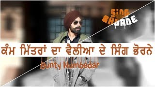 SING BHORNE Full Song Bunty Numberdar Simma No Sleep Latest Punjabi Song 2019 Malwa