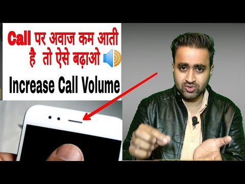 How To Increase Call Volume On Android Mobile If Low Call Volume In Your Phone Hindi