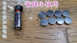 如何得到便宜高品質鈕扣電池 12 Volt Battery Hack thumbnail