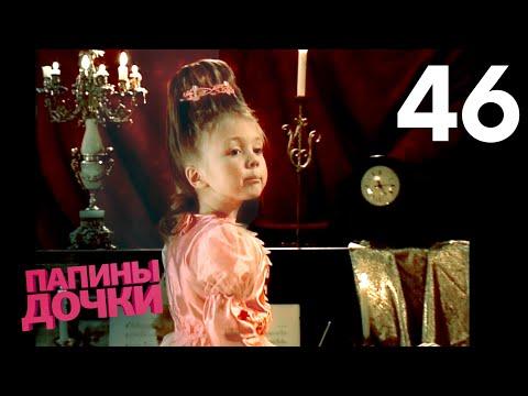 Папины дочки   Сезон 3   Серия 46