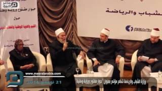 مصر العربية | وزارة الشباب والرياضة تنظم مؤتمر ا بعنوان
