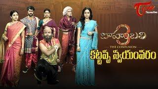 Baahubali 3 - The Confusion   Kattappa Swayamvaram   Telugu Comedy Short Film 2017   by Vaalee Sada