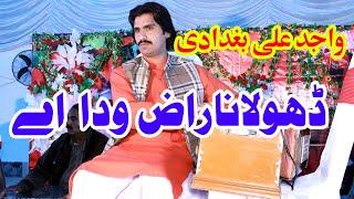 Wajid Ali Baghdadi official Songs Dhola Naraz Wada Ae Nai Bolenda Produced by Millan Production