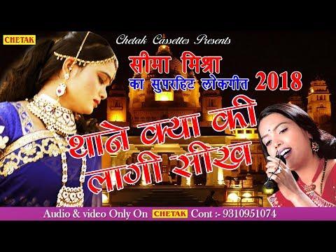 Best Rajasthani Folk Song 2018 | Thane Kya Ki Lagi SikhHd | Seema Mishra Hit Songs