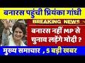 breaking-news-priyanka-gandhi-2019-loksabha-election-congress-pm-modi-rahul-gandhi