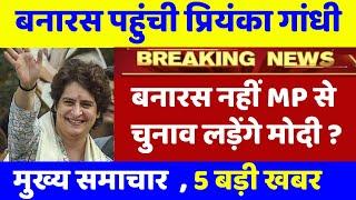 Breaking News: बनारस में Priyanka Gandhi,  2019 Loksabha Election , Congress,  PM modi, Rahul Gandhi