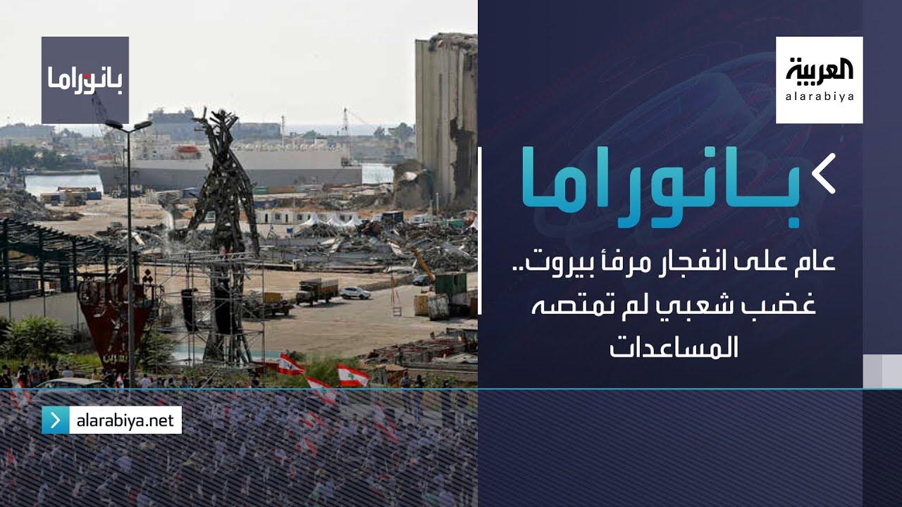 بانوراما | عام على انفجار مرفأ بيروت.. غضب شعبي لم تمتصه المساعدات
