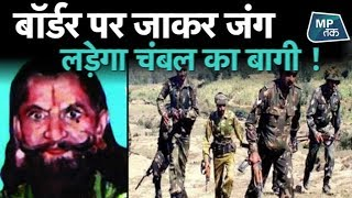 Pulwama Attack: चंबल के डाकू पंचम सिंह ने दे डाली पाकिस्तान को खुली धमकी ! | Mp Tak
