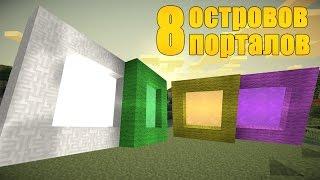 8 ОСТРОВОВ-ПОРТАЛОВ В MINECRAFT (8 ISLANDS #1)