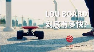 【Ken Hsieh】 LOU Board電動滑板到底有多快?