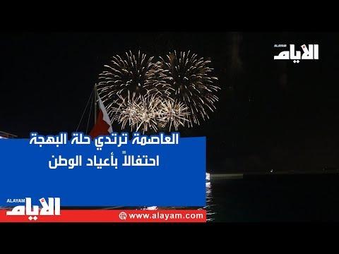 العاصمة ترتدي حلة البهجة احتفالاً با?عياد الوطن  - نشر قبل 1 ساعة